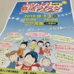 第6回JoyJoy敦活フェスタ中止のお知らせ
